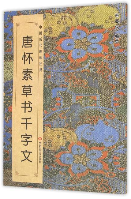 中国历代碑帖经典-唐怀素草书千字文