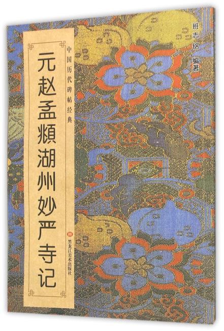 中国历代碑帖经典-元赵孟頫湖州妙严寺记