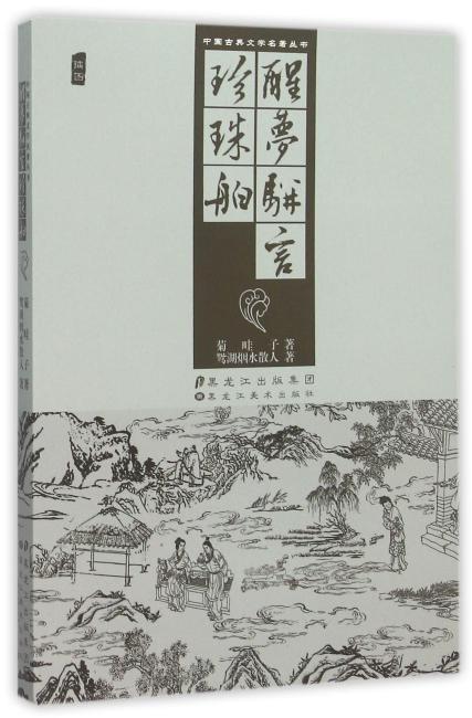 中国古典文学名著丛书-醒梦骈言  珍珠舶
