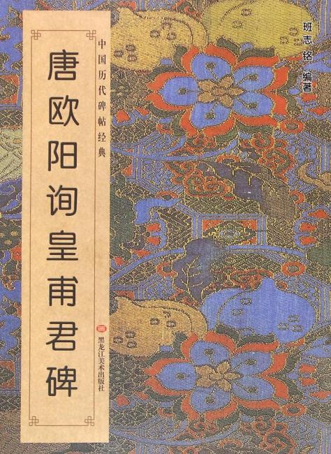 中国历代碑帖经典-唐欧阳询皇甫君碑