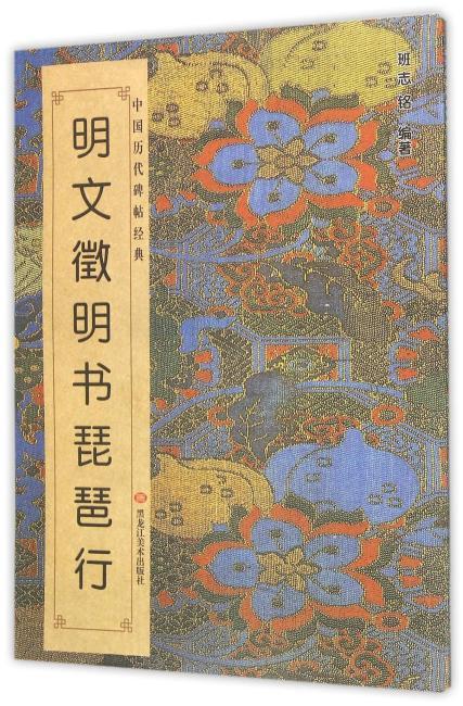 中国历代碑帖经典-明文徵明书琵笆行