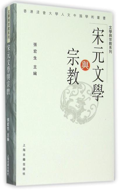 宋元文学与宗教