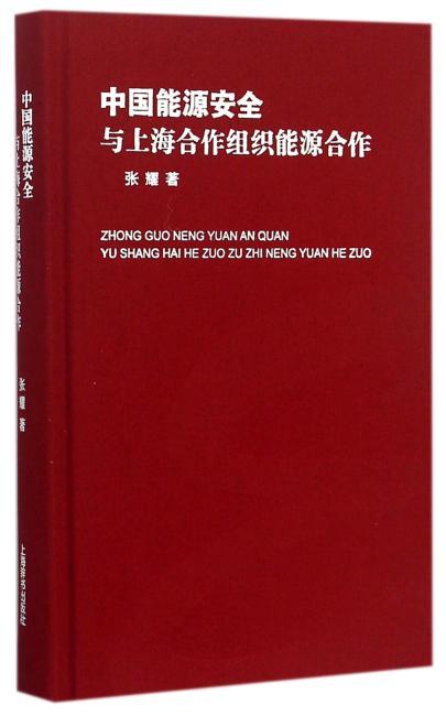 中国能源安全与上海合作组织能源合作