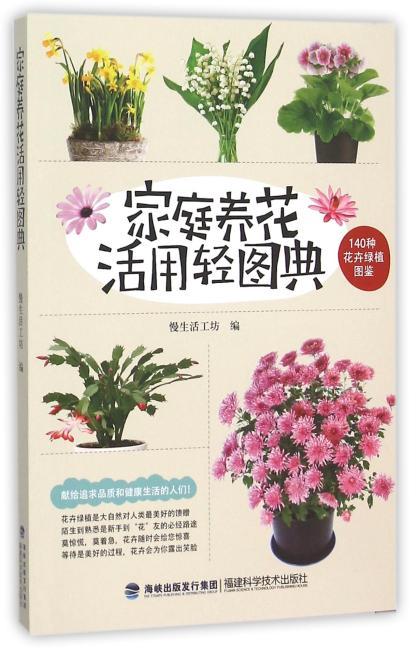 家庭养花活用轻图典
