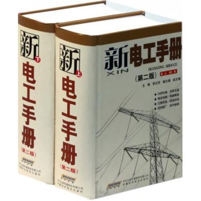 新电工手册(精装上下)