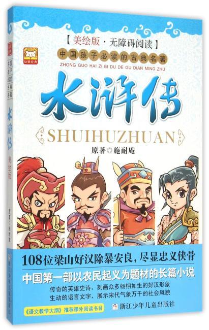 中国孩子必读的古典名著 水浒传