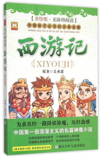 中国孩子必读的古典名著 西游记