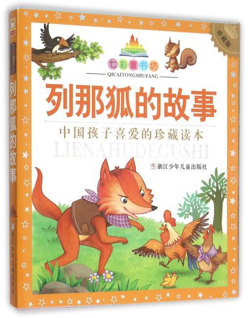 七彩童书坊:列那狐的故事(水晶封皮)