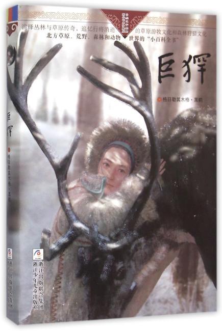 自然之子黑鹤精品书系珍藏版:巨犭罕