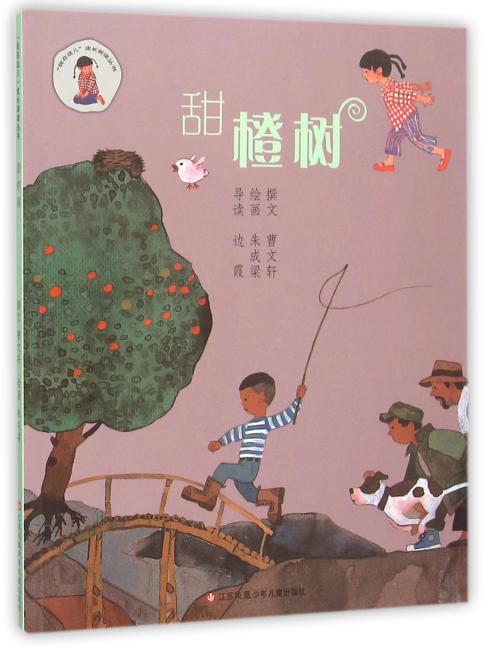 """""""我在这儿""""成长阅读丛书*甜橙树"""