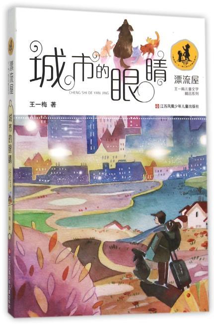 """""""漂流屋""""王一梅儿童文学精品系列--城市的眼睛"""