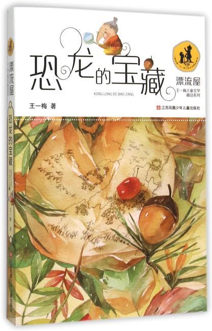 """""""漂流屋""""王一梅儿童文学精品系列--恐龙的宝藏"""