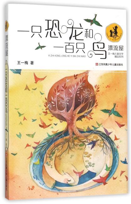 """""""漂流屋""""王一梅儿童文学精品系列--一只恐龙和一百只鸟"""