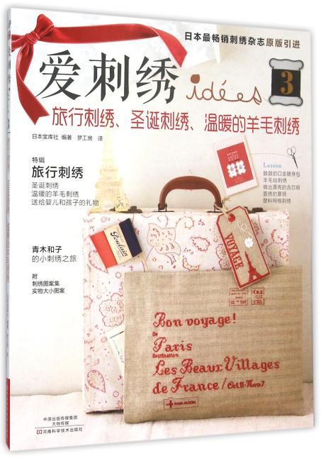 爱刺绣3:旅行刺绣、圣诞刺绣、温暖的羊毛刺绣