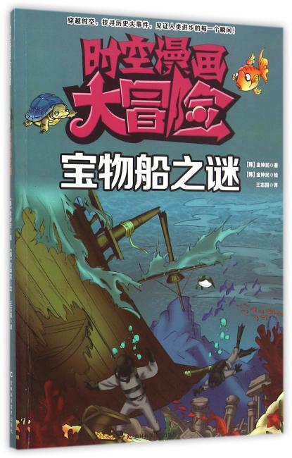 时空漫画大冒险——宝物船之谜