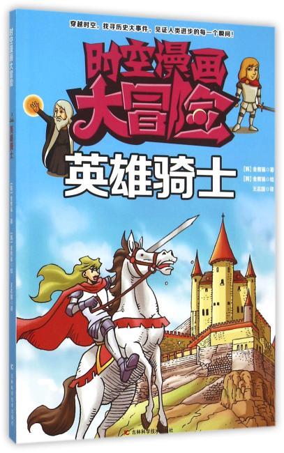 时空漫画大冒险——英雄骑士