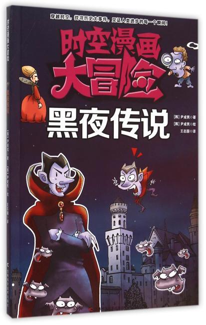 时空漫画大冒险——黑夜传说