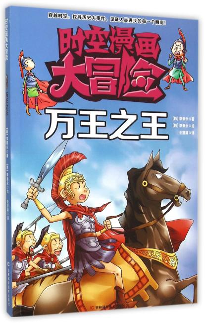 时空漫画大冒险——万王之王