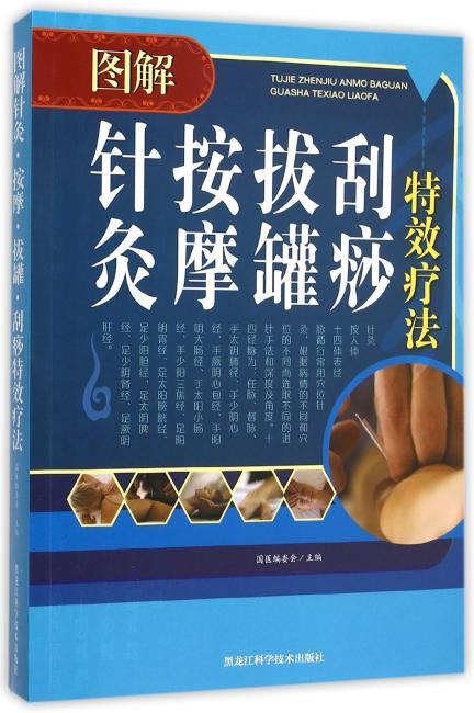 图解针灸·按摩·拔罐·刮痧特效疗法