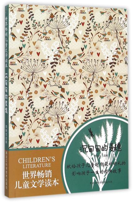 世界畅销儿童文学读本——沉甸甸的麦穗