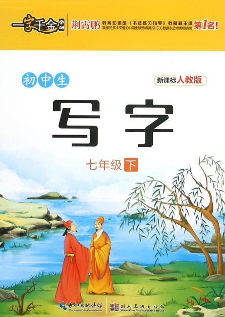一字千金初中生写字七年级下(人教版)