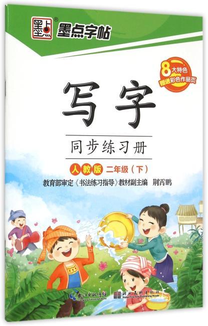 墨点字帖 写字同步练习册二年级下(人教版)