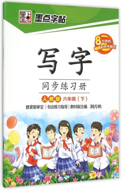 墨点字帖 写字同步练习册六年级下(人教版)