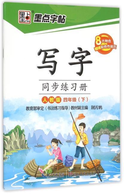 墨点字帖 写字同步练习册四年级下(人教版)
