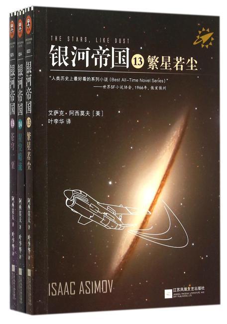 银河帝国:帝国三部曲