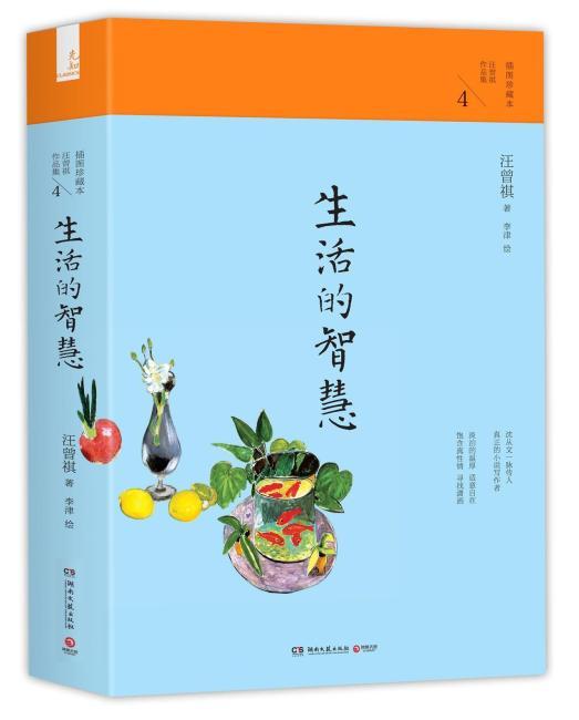 汪曾祺作品集4:生活的智慧(插图珍藏本)
