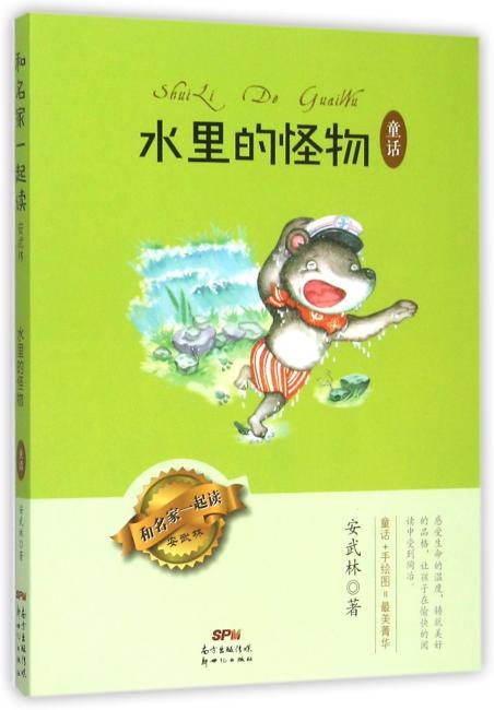 和名家一起读·安武林——水里的怪物·童话