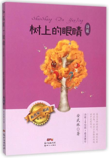 和名家一起读·安武林——树上的眼睛·诗歌