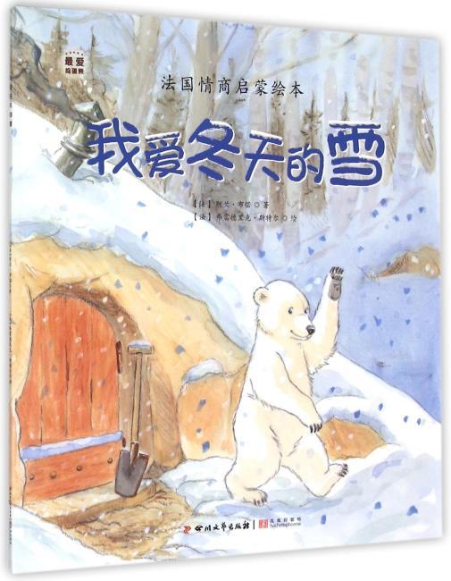 捣蛋熊系列—我爱冬天的雪(法国经典情商启蒙绘本启迪孩子心灵的优秀读物!)