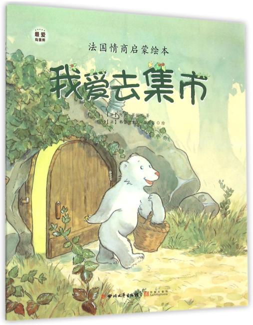 捣蛋熊系列—我爱去集市(法国经典情商启蒙绘本启迪孩子心灵的优秀读物!)