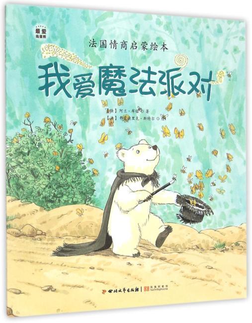 捣蛋熊系列—我爱魔法派对(法国经典情商启蒙绘本启迪孩子心灵的优秀读物!)
