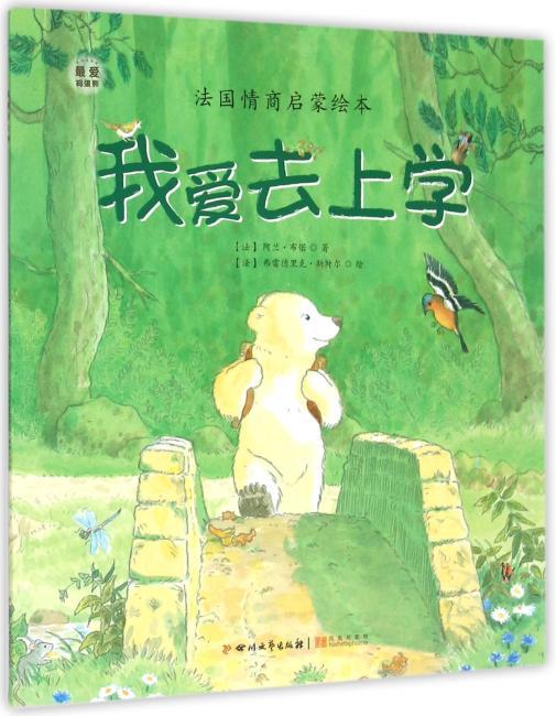 捣蛋熊系列—我爱去上学(法国经典情商启蒙绘本启迪孩子心灵的优秀读物!)