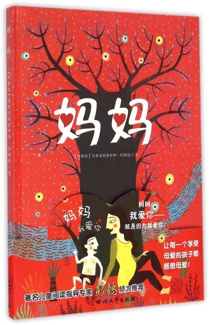 妈妈(第六届国际孔波斯特拉绘本奖获得者全新力作!)