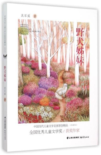 中国当代儿童文学名家原创精品伴读本--野犬姊妹