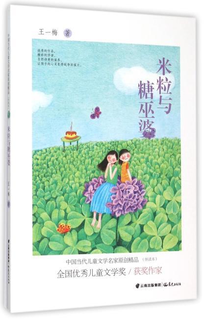 中国当代儿童文学名家原创精品伴读本--米粒与糖巫婆