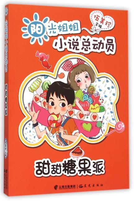 阳光姐姐小说总动员——《甜甜糖果派》