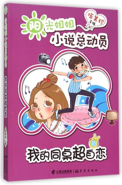阳光姐姐小说总动员——《我的同桌超自恋》