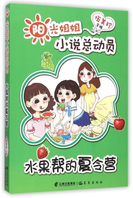 阳光姐姐小说总动员——《水果帮的夏令营》