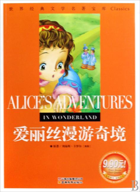 爱丽丝漫游记奇境(中小学生新课标必读 世界经典文学名著 彩图励志版)