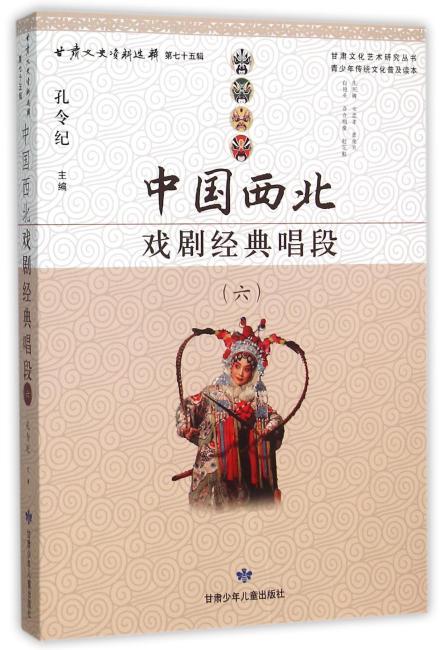 中国西北戏剧经典唱段(六)