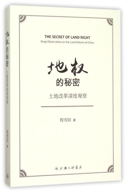 地权的秘密:土地改革深度观察
