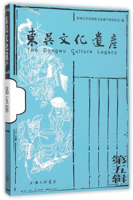 东吴文化遗产(第五辑)