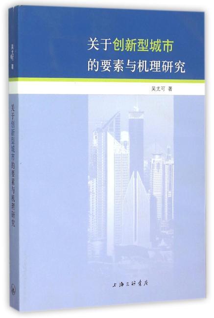 关于创新型城市的要素与机理研究