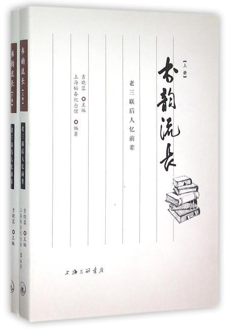 书韵流长——老三联后人忆前辈