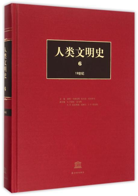 人类文明史,第6卷:19世纪