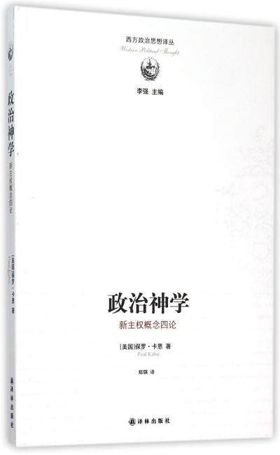 政治神学:新主权概念四论